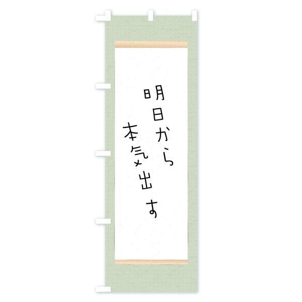 のぼり旗 本気|goods-pro|03