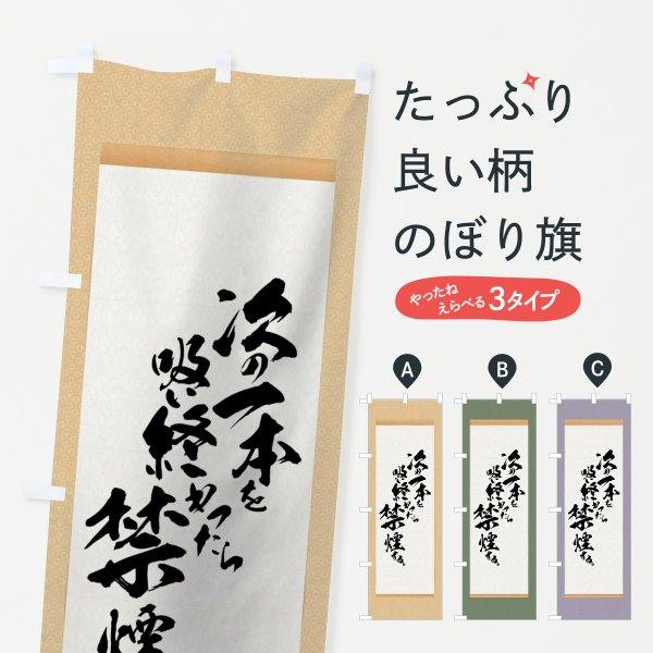 のぼり旗 禁煙|goods-pro