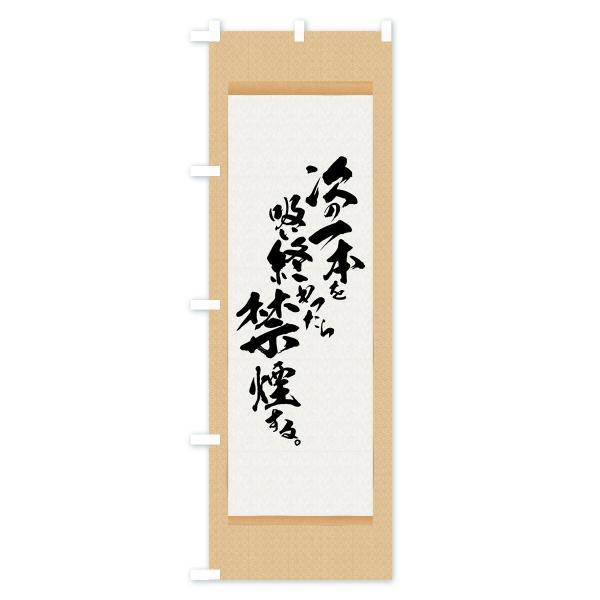 のぼり旗 禁煙|goods-pro|02