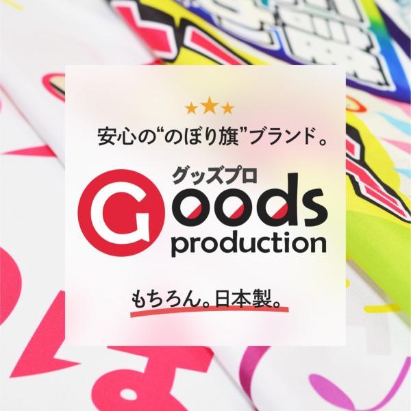 のぼり旗 禁煙|goods-pro|12