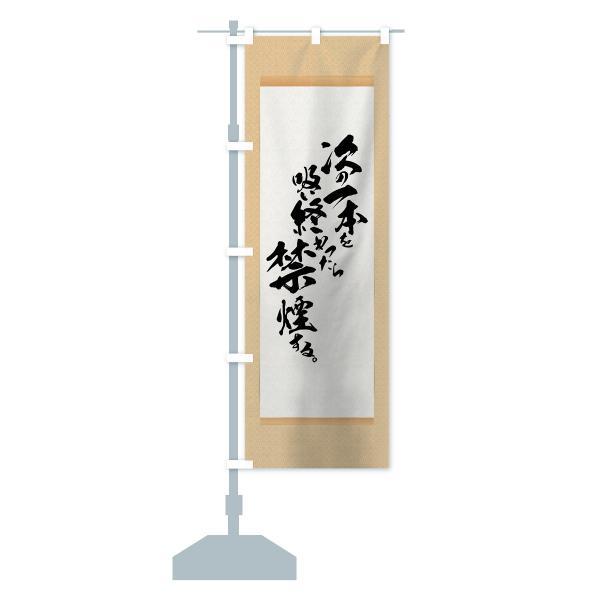 のぼり旗 禁煙 goods-pro 13