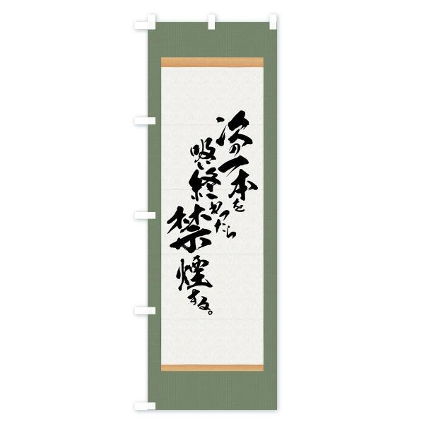 のぼり旗 禁煙 goods-pro 03
