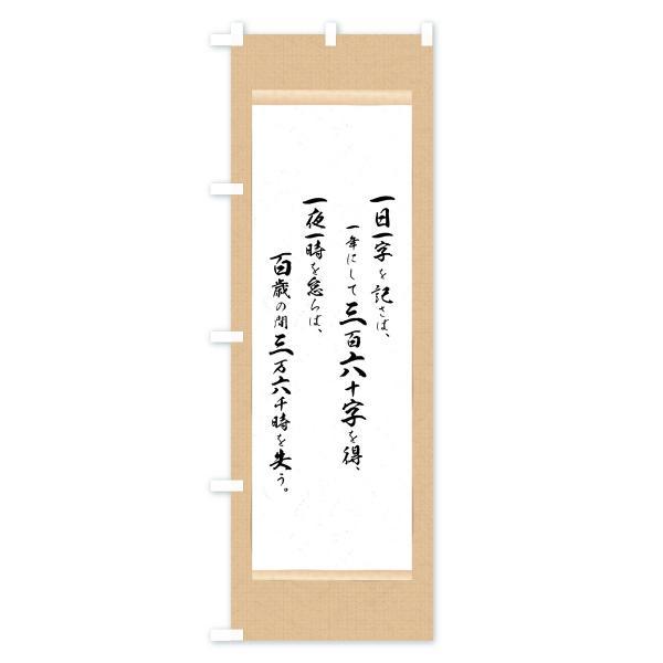 のぼり旗 百歳の間三万六千時|goods-pro|02