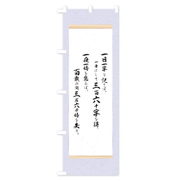 のぼり旗 百歳の間三万六千時|goods-pro|04