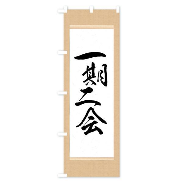 のぼり旗 一期二会|goods-pro|02