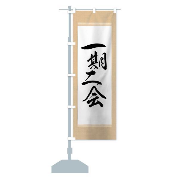 のぼり旗 一期二会|goods-pro|13