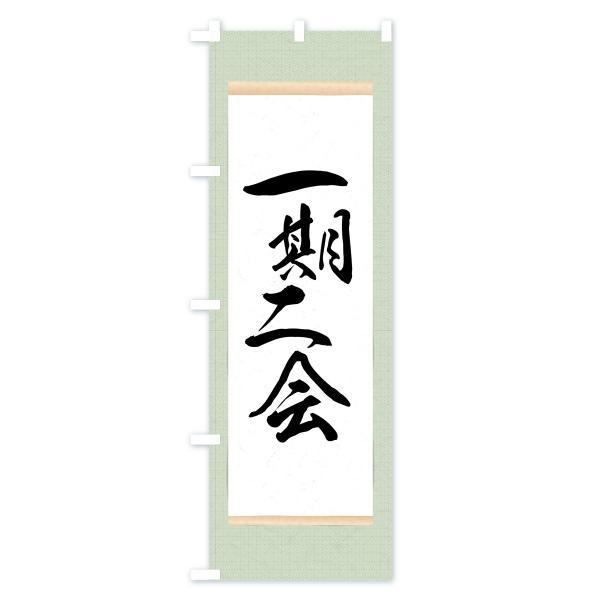 のぼり旗 一期二会|goods-pro|03