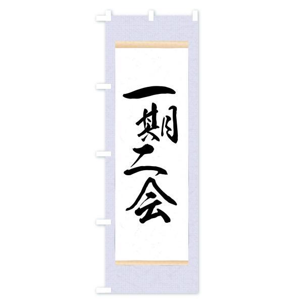 のぼり旗 一期二会|goods-pro|04
