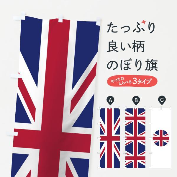 イギリス国旗のぼり旗