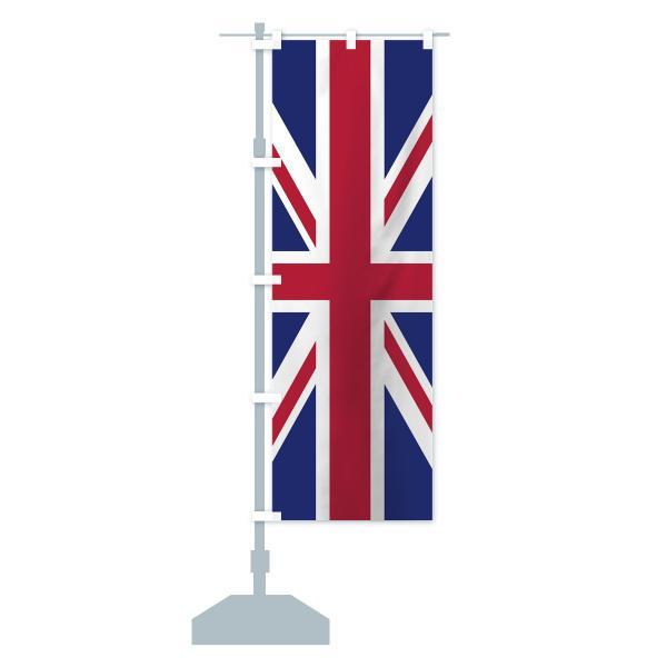 のぼり旗 イギリス国旗|goods-pro|13