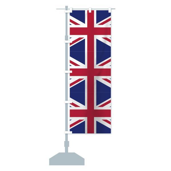 のぼり旗 イギリス国旗 goods-pro 14
