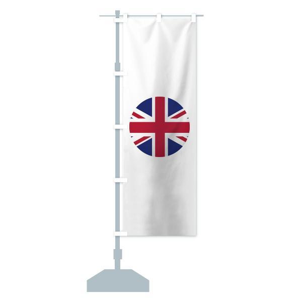 のぼり旗 イギリス国旗 goods-pro 15