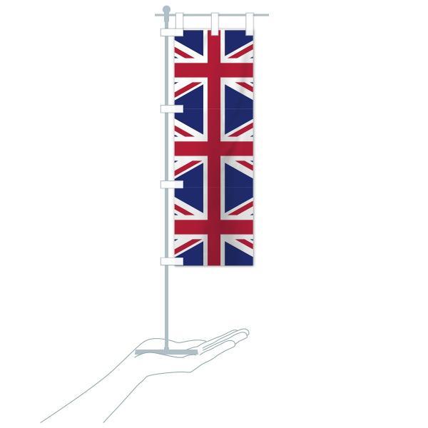 のぼり旗 イギリス国旗 goods-pro 17