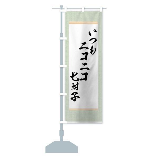 のぼり旗 いつもニコニコ七対子|goods-pro|14