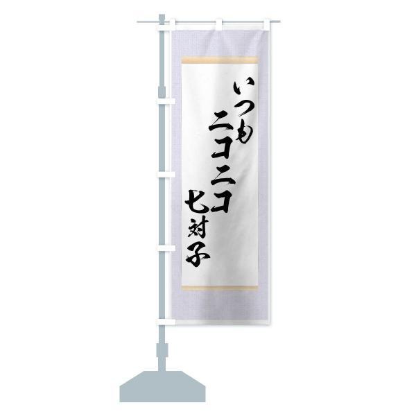 のぼり旗 いつもニコニコ七対子|goods-pro|15