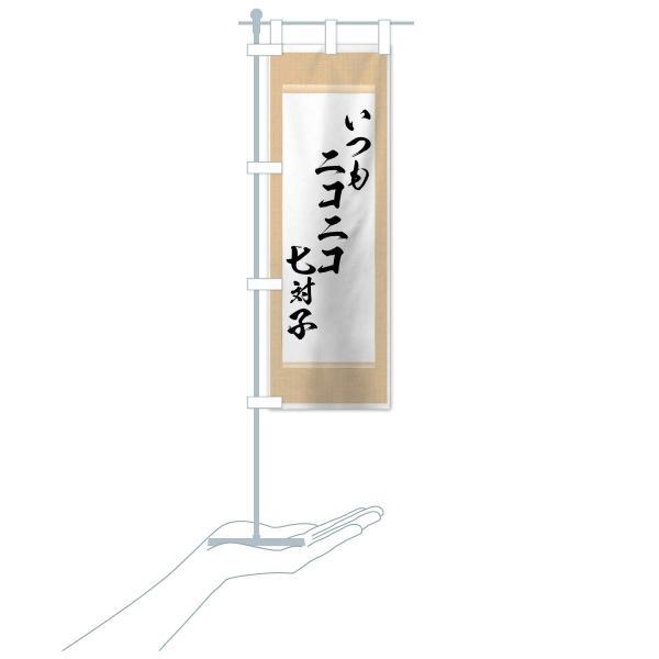 のぼり旗 いつもニコニコ七対子|goods-pro|16