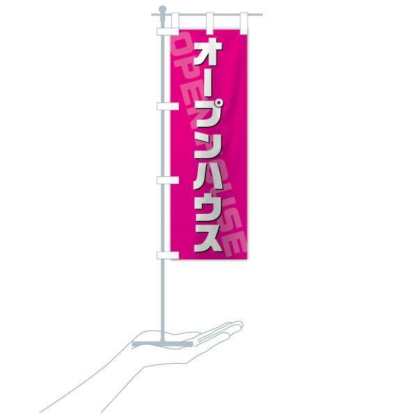 のぼり旗 オープンハウス goods-pro 19