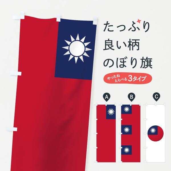 台湾国旗のぼり旗
