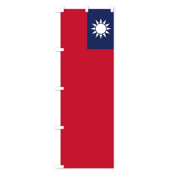 のぼり旗 台湾国旗|goods-pro|02