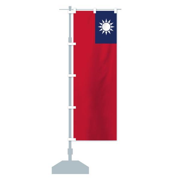 のぼり旗 台湾国旗|goods-pro|13