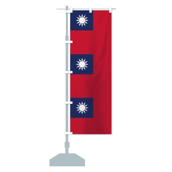 のぼり旗 台湾国旗|goods-pro|14