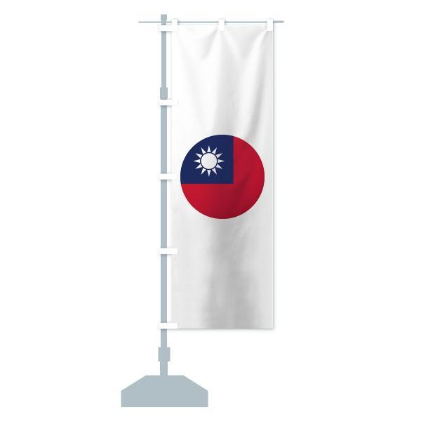 のぼり旗 台湾国旗|goods-pro|15