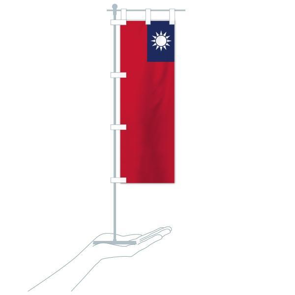 のぼり旗 台湾国旗|goods-pro|16
