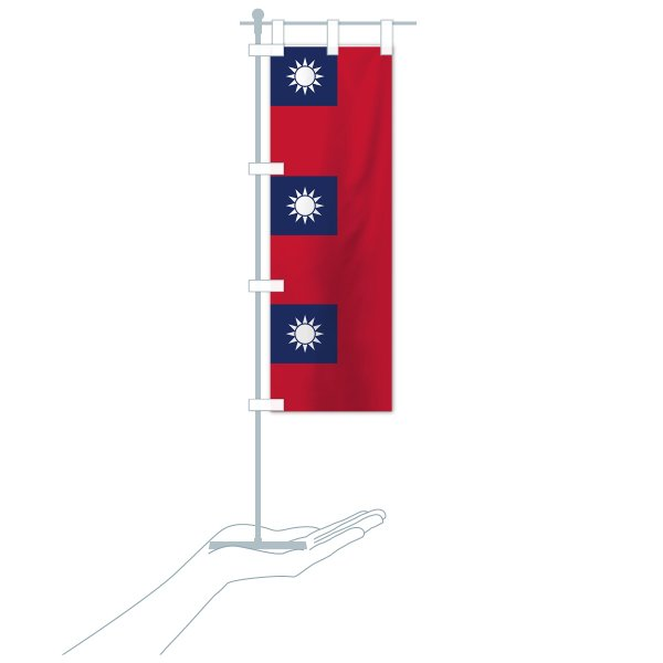 のぼり旗 台湾国旗|goods-pro|19