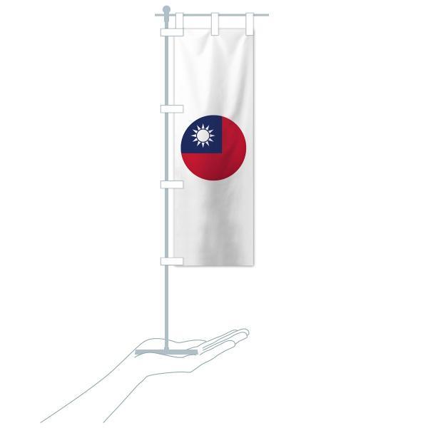 のぼり旗 台湾国旗|goods-pro|20