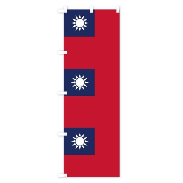 のぼり旗 台湾国旗|goods-pro|03