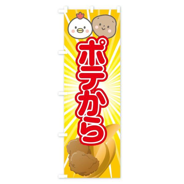 のぼり旗 ポテから|goods-pro|02
