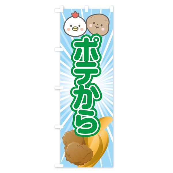 のぼり旗 ポテから|goods-pro|03