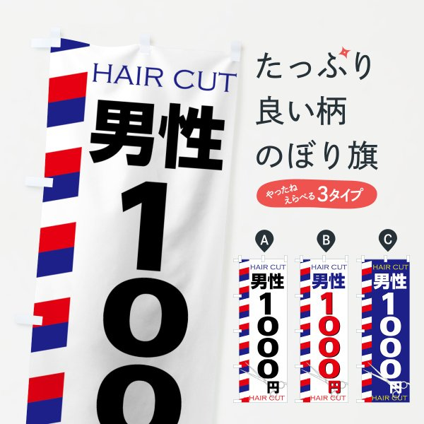 ヘアカット男性1000円のぼり旗