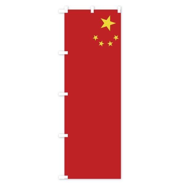 のぼり旗 中国国旗|goods-pro|02