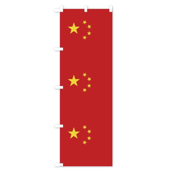 のぼり旗 中国国旗|goods-pro|03