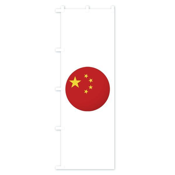 のぼり旗 中国国旗|goods-pro|04
