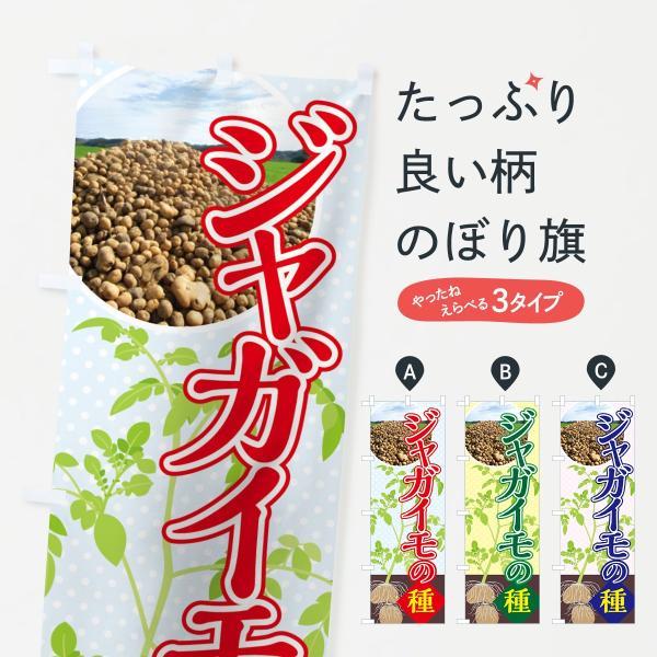 のぼり旗 ジャガイモの種