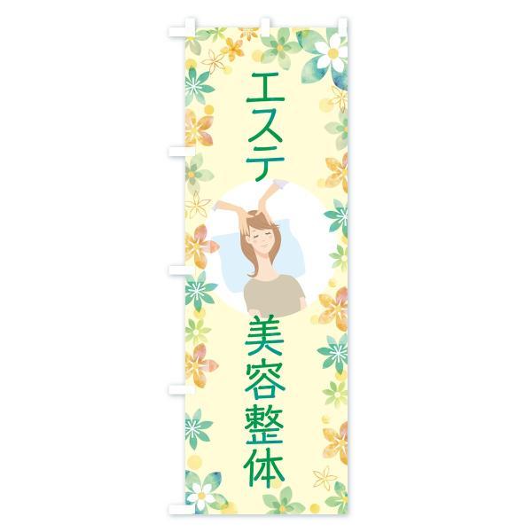 のぼり旗 エステ×美容整体|goods-pro|02