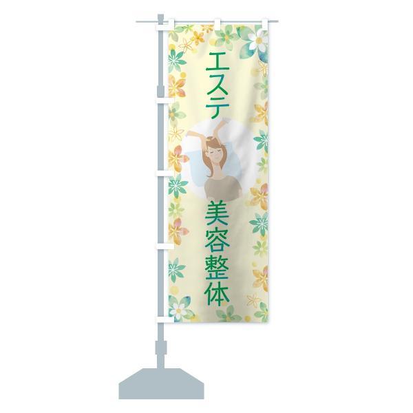 のぼり旗 エステ×美容整体|goods-pro|13