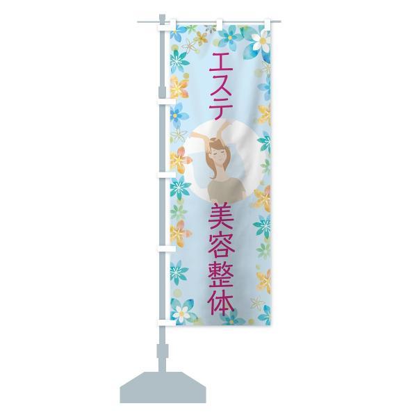 のぼり旗 エステ×美容整体|goods-pro|14