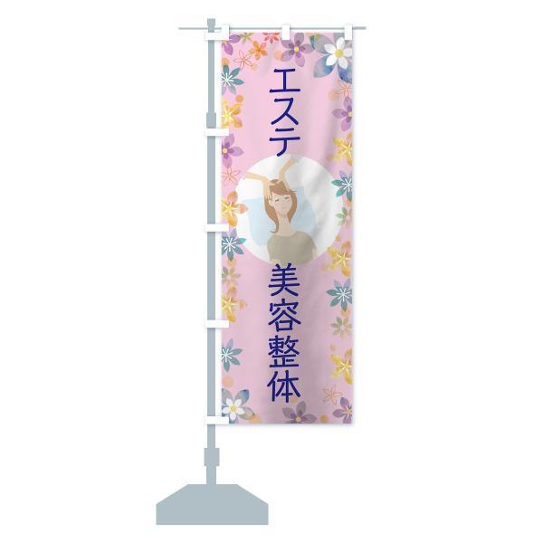 のぼり旗 エステ×美容整体|goods-pro|15
