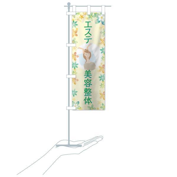 のぼり旗 エステ×美容整体|goods-pro|16