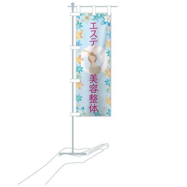 のぼり旗 エステ×美容整体|goods-pro|17