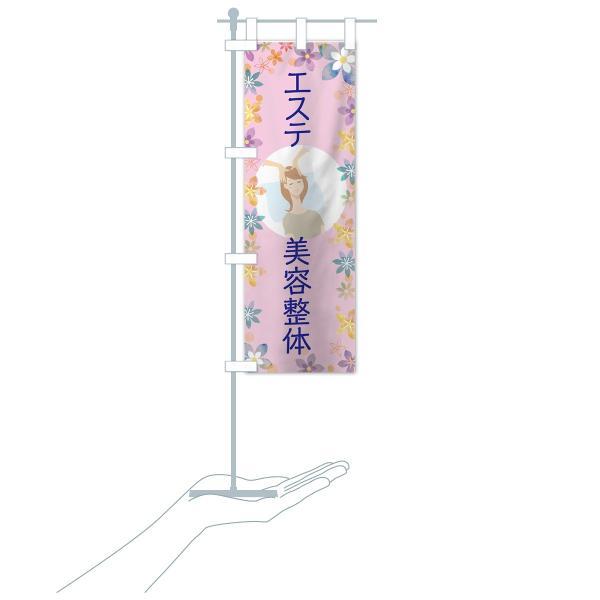 のぼり旗 エステ×美容整体|goods-pro|18