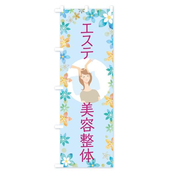 のぼり旗 エステ×美容整体|goods-pro|03