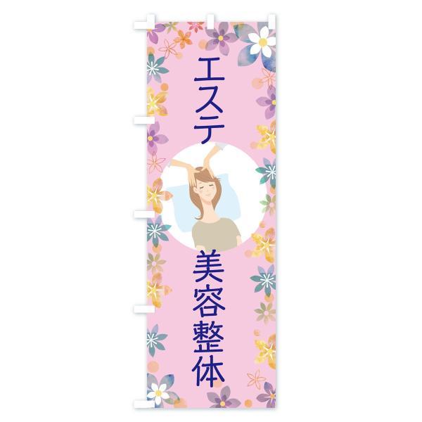 のぼり旗 エステ×美容整体|goods-pro|04