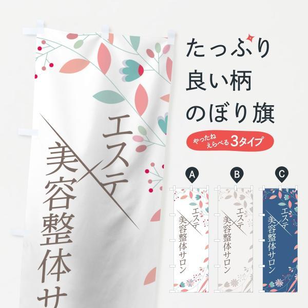 のぼり旗 エステ|goods-pro