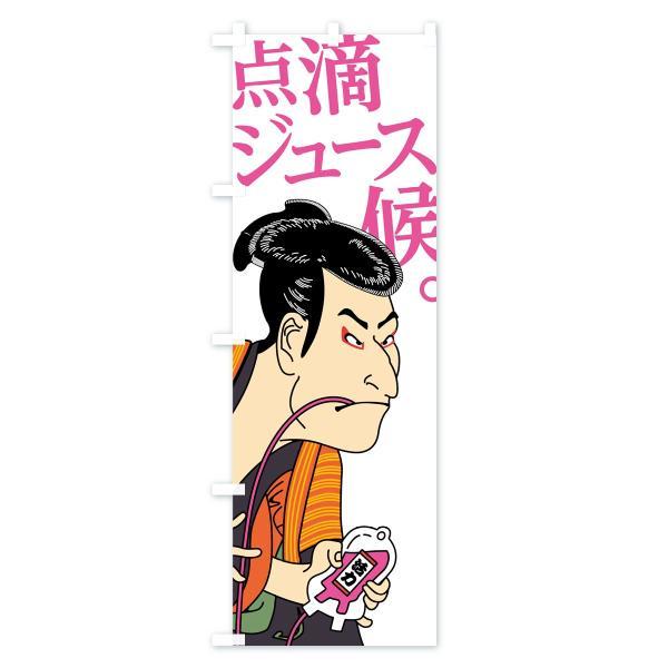 のぼり旗 点滴ジュース候|goods-pro|02