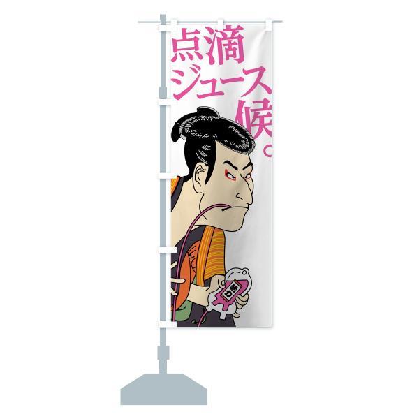 のぼり旗 点滴ジュース候|goods-pro|13