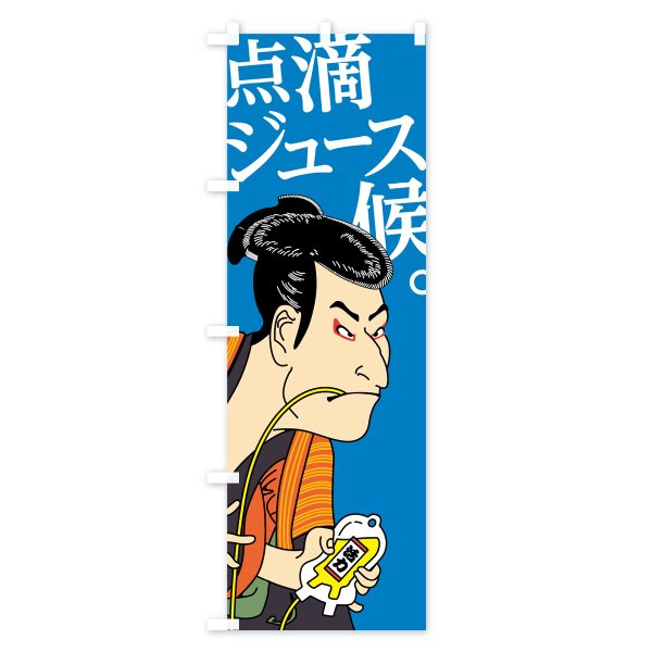 のぼり旗 点滴ジュース候|goods-pro|03